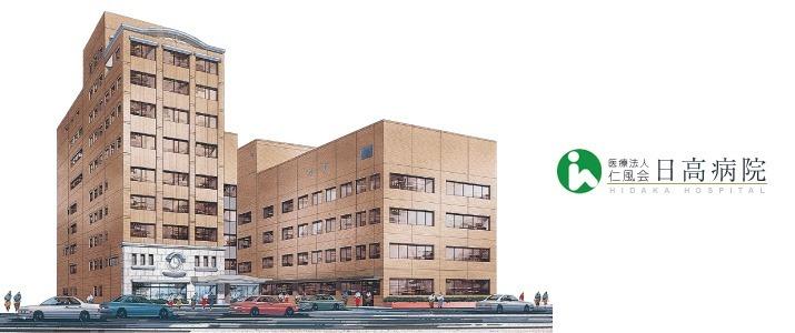 日高病院の画像