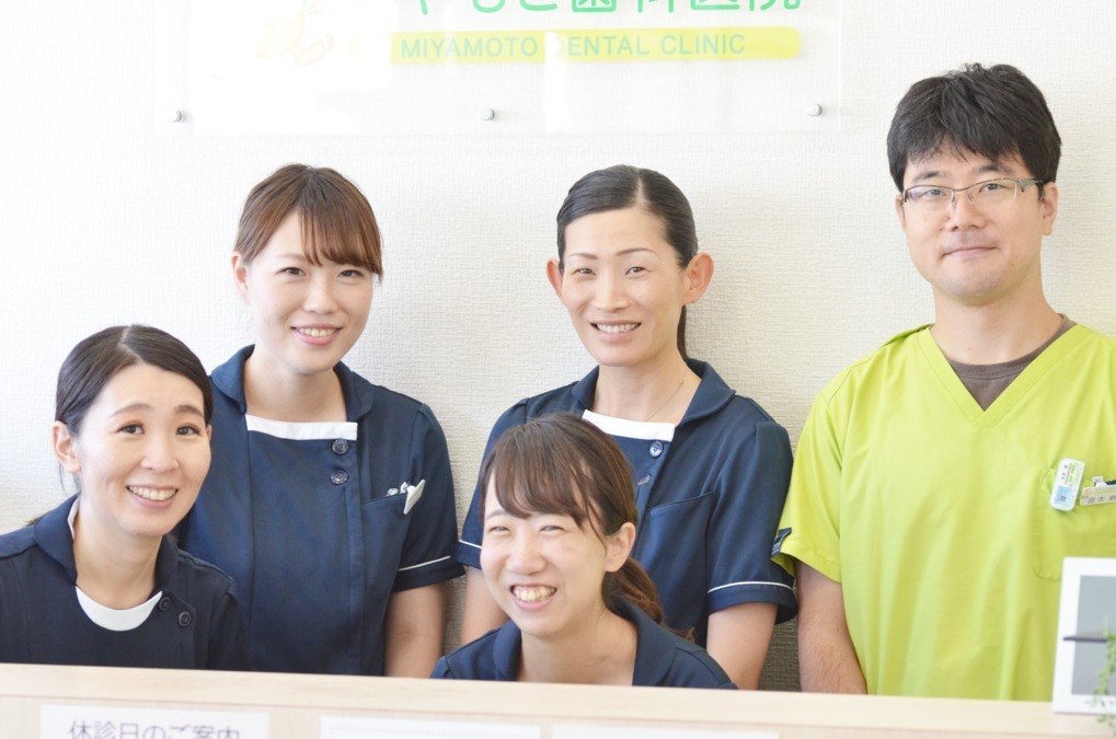 医療法人社団郷世会 みやもと歯科医院の画像