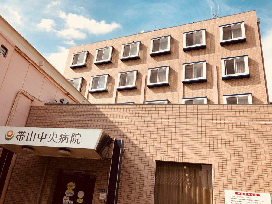帯山中央病院の画像
