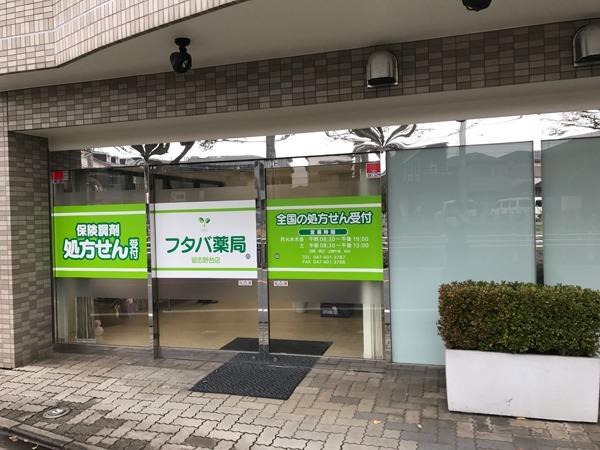 フタバ薬局 習志野台店の画像