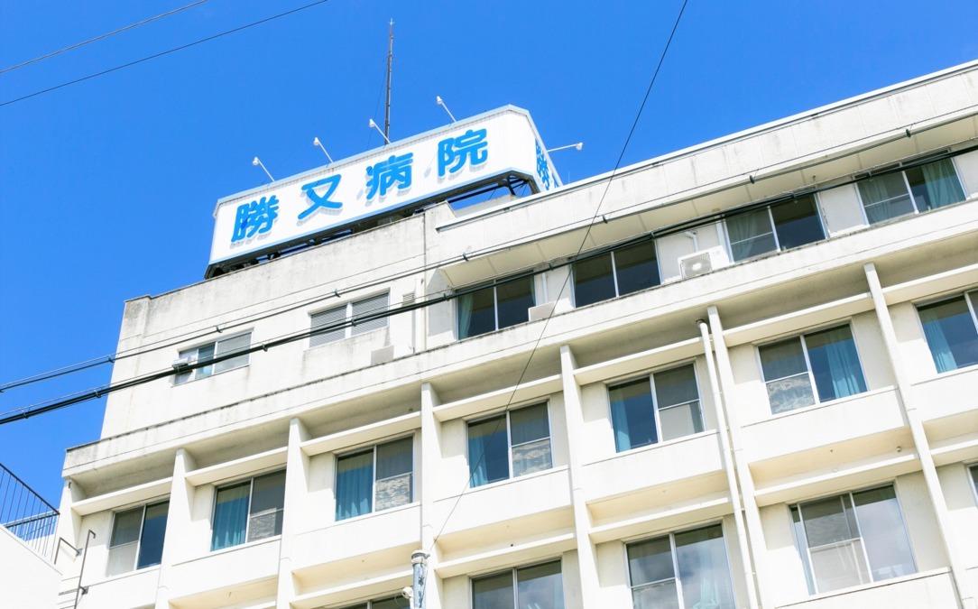 勝又病院の画像
