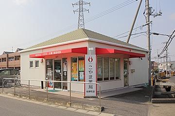 こやま薬局・松新町店の画像