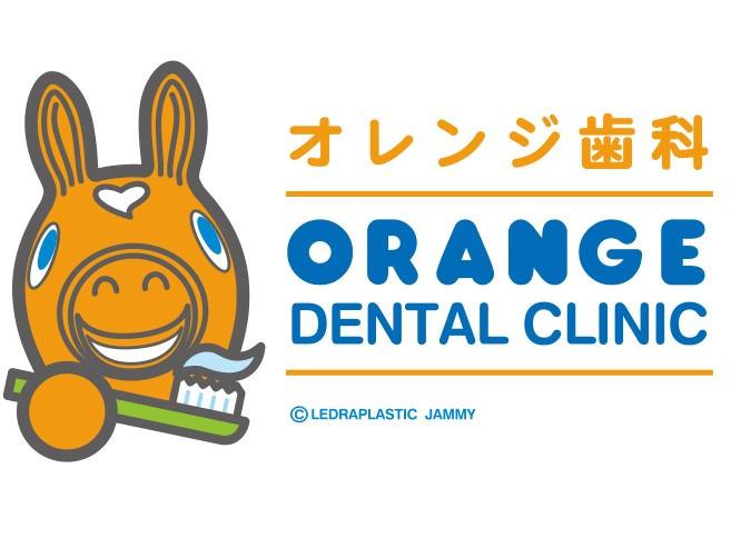 サンエー宜野湾コンベンションシティオレンジ歯科 えがおとママとこどもの歯医者さんの画像