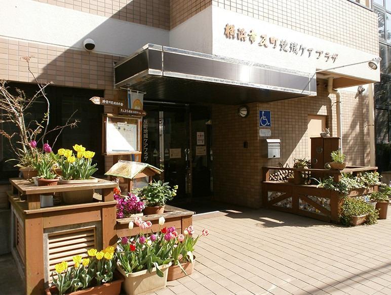 横浜市反町地域ケアプラザの画像