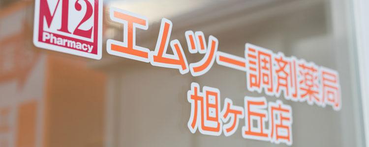 エムツー調剤薬局 旭ヶ丘店(医療事務/受付の求人)の写真1枚目: