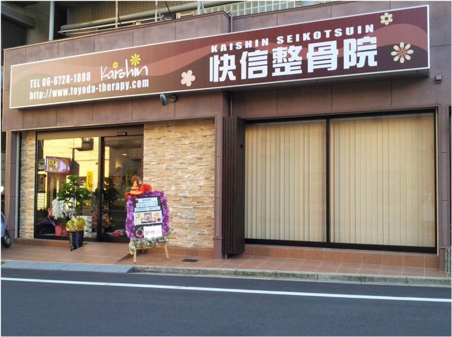 快信整骨院(東大阪市)の画像