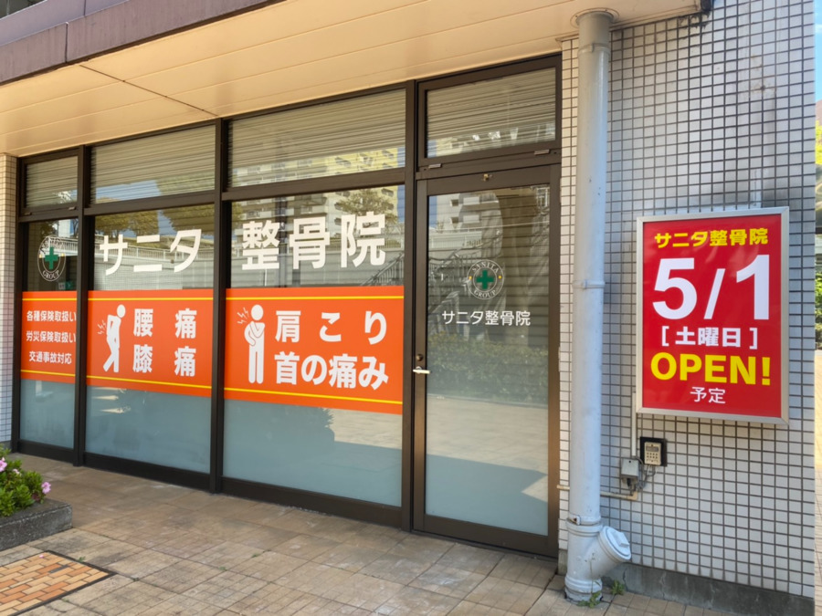サニタ鍼灸整骨院 若葉台店【2021年04月オープン予定】(鍼灸師の求人)の写真: