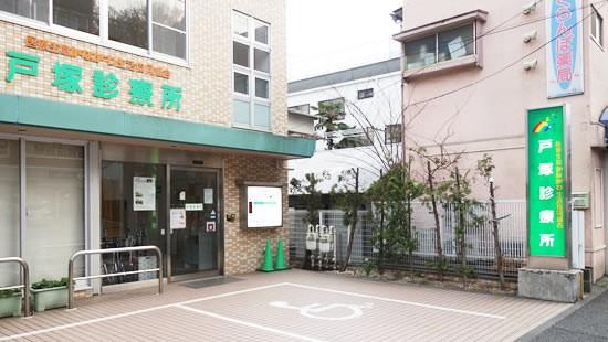 医療生協かながわ生活協同組合 戸塚診療所の画像
