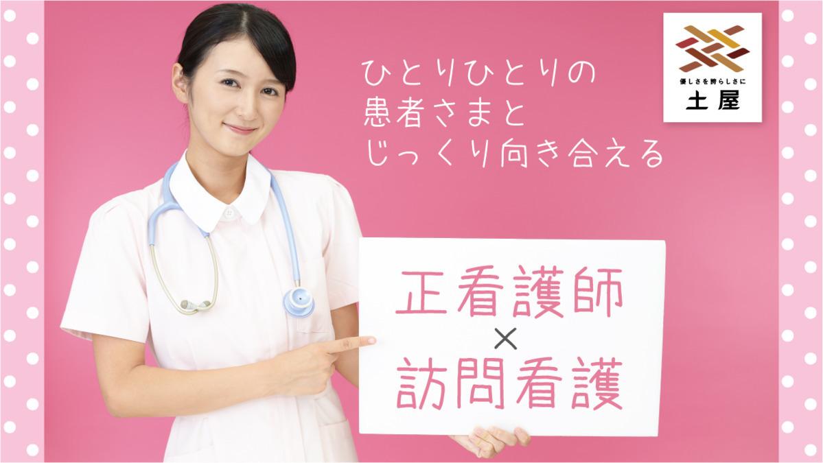 看護 師 給料 訪問