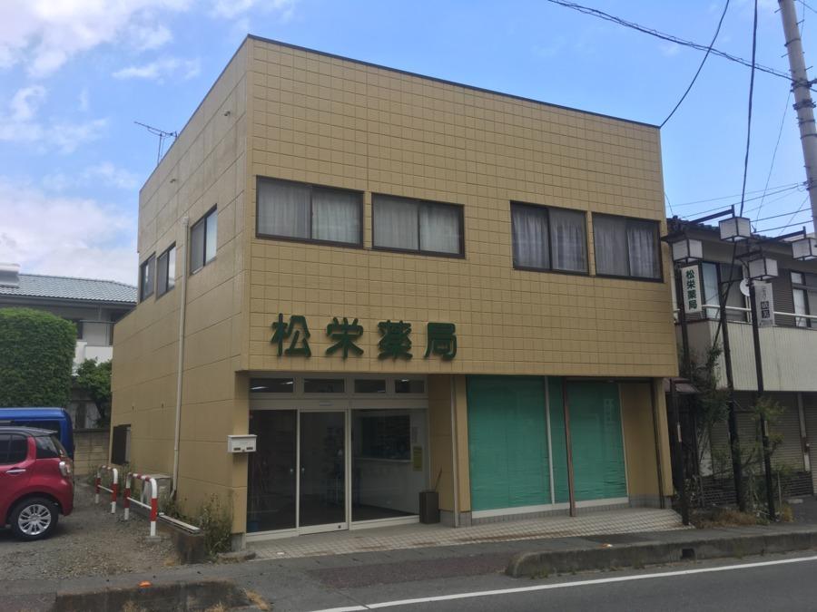松栄薬局【2019年04月01日オープン】(医療事務/受付の求人)の写真1枚目:左隣が駐車場です