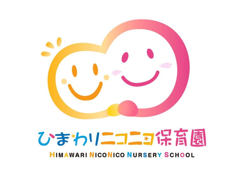 ひまわりニコニコ保育園【2021年04月01日オープン】の調理師/調理スタッフ求人