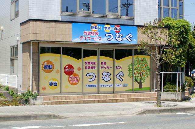 放課後等デイサービスつなぐ桜教室の画像