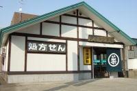 タカハシ薬局 清水町店の画像