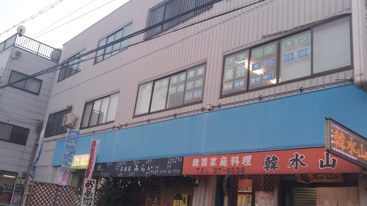 西大阪訪問看護ステーションサテライト優羽(ゆうわ)の画像
