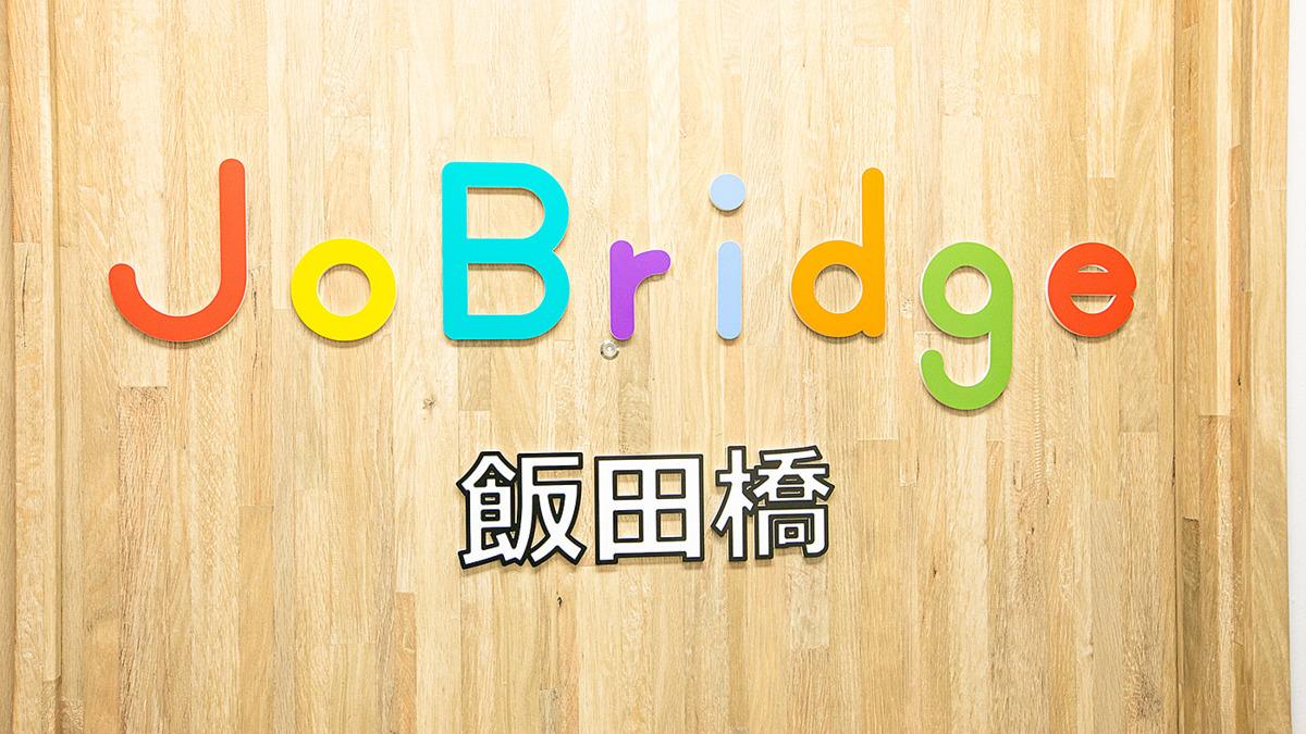 就労移行支援 ジョブリッジ飯田橋の画像
