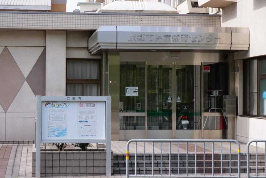 京都市児童療育センター「なないろ」(児童指導員の求人)の写真: