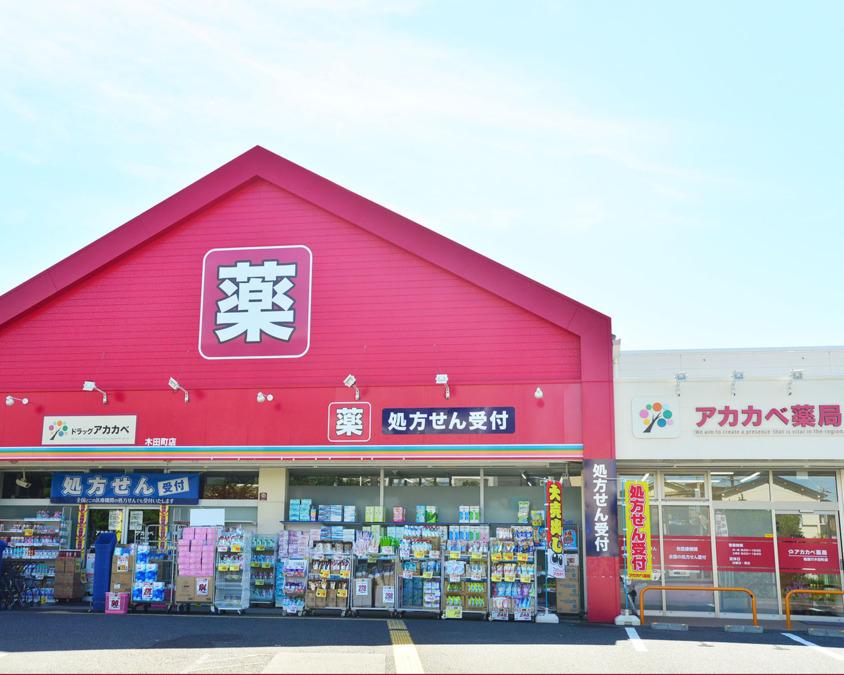 アカカベ薬局 木田町店の画像
