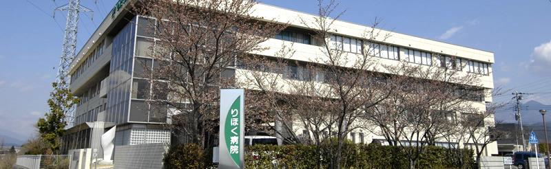 恵信梨北リハビリテーション病院の画像