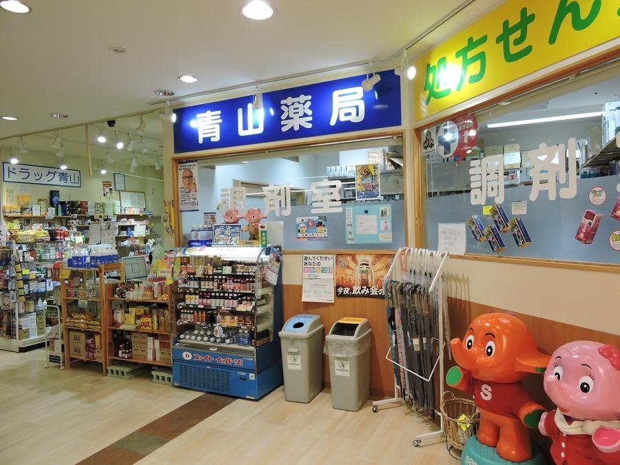 青山薬局 秋田駅トピコ店の画像