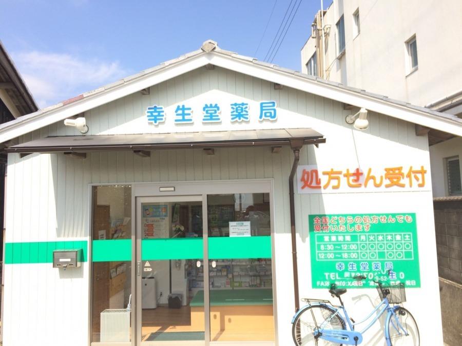 幸生堂薬局 日置店(薬剤師の求人)の写真1枚目:和歌山県西牟婁郡白浜町の海の近くの薬局です。