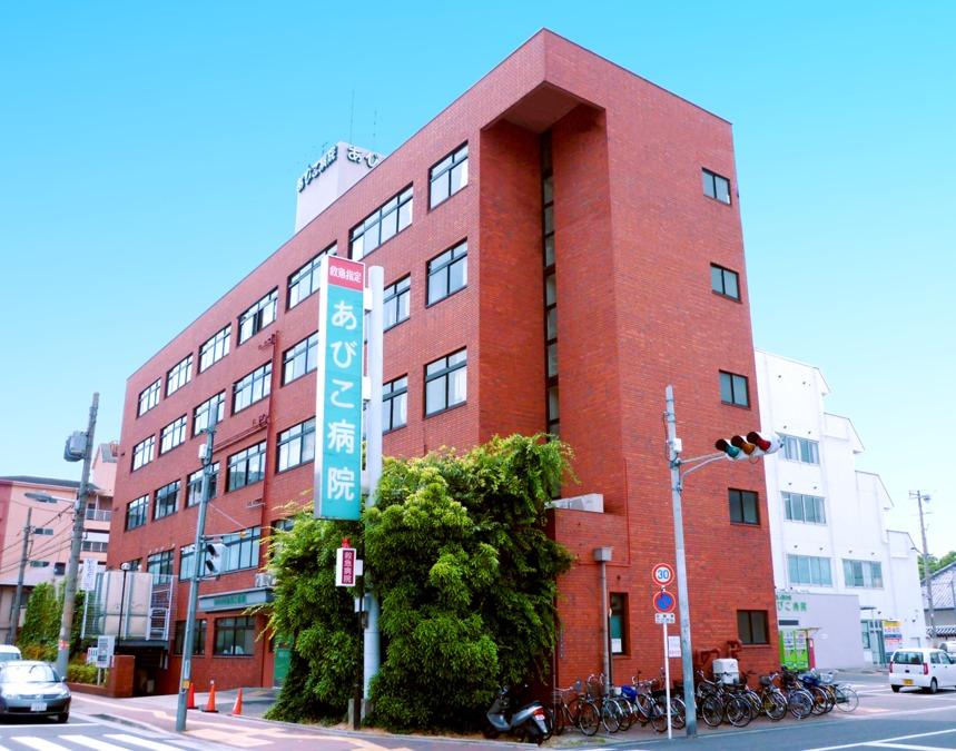 あびこ病院の画像