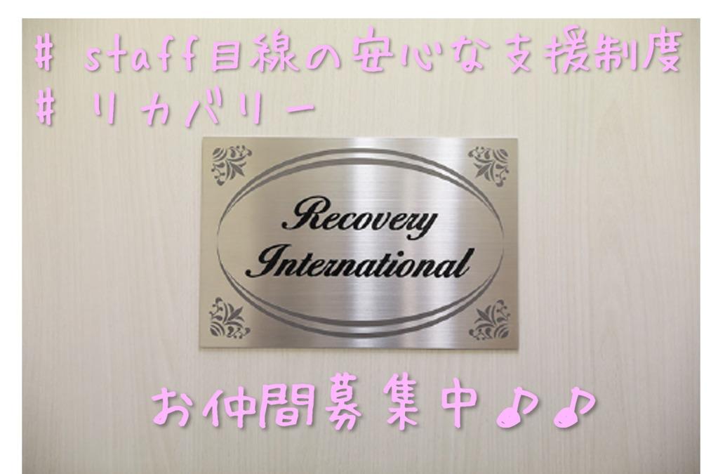 訪問看護ステーション リカバリー高知 高知事務所(作業療法士の求人)の写真: