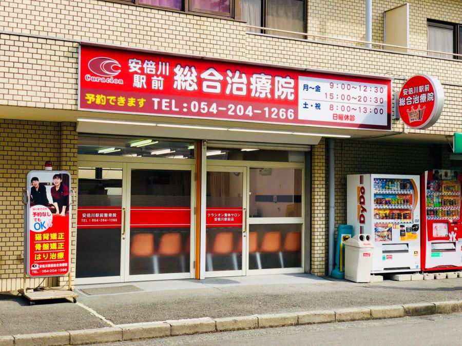 安倍川駅前総合治療院の画像