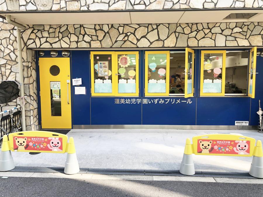 蓮美幼児学園いずみプリメールの画像