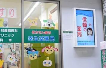 幸生堂薬局 大利店の画像