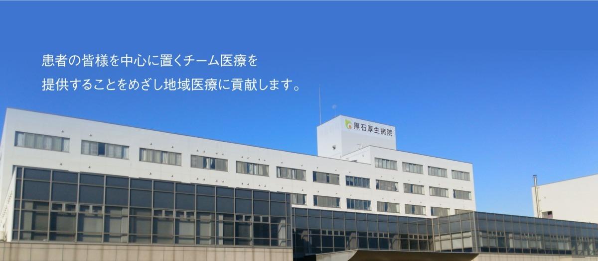 黒石厚生病院(臨床工学技士の求人)の写真: