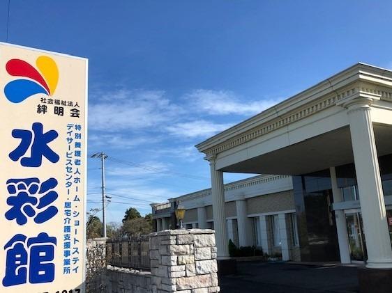デイサービスセンター水彩館の画像