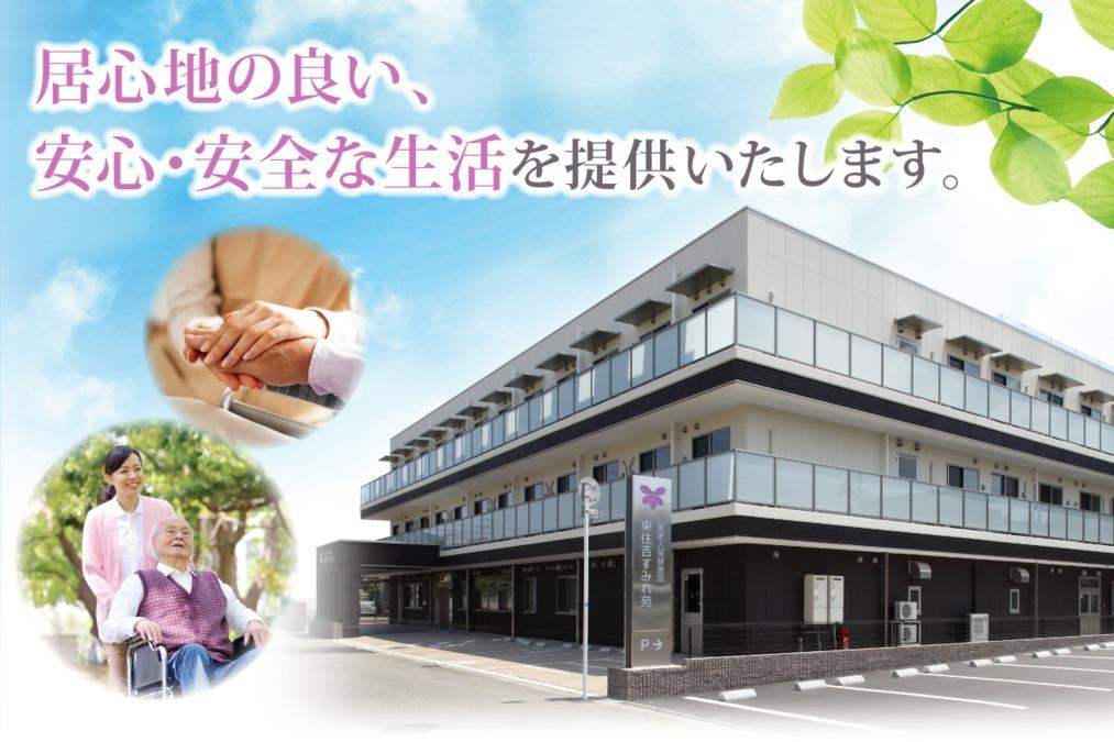 介護老人保健施設 東住吉すみれ苑の画像