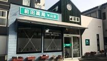 前田薬局米山店(薬剤師の求人)の写真:前田薬局米山店 外観