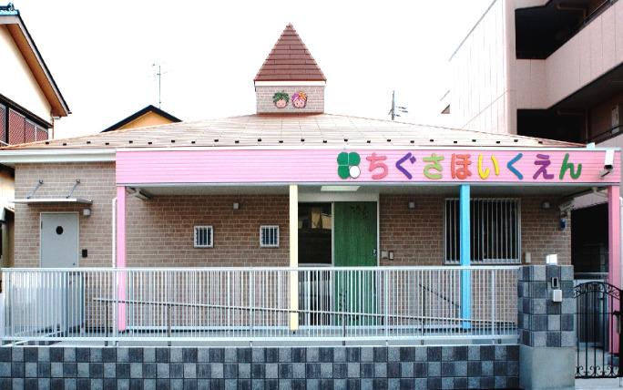 大和田駅前ちぐさ保育園