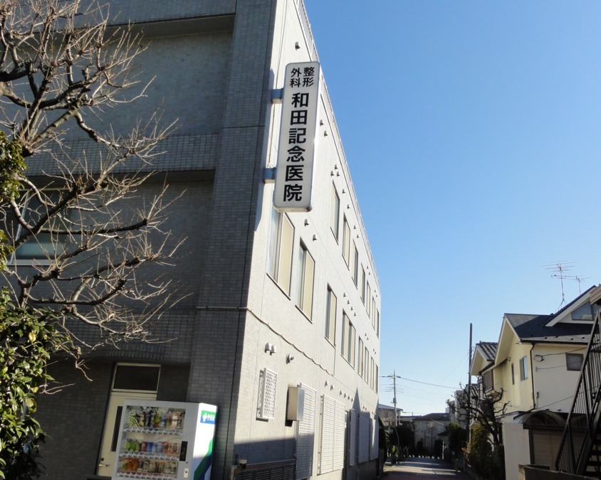和田記念医院の画像