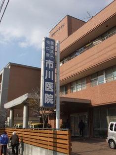市川医院の画像