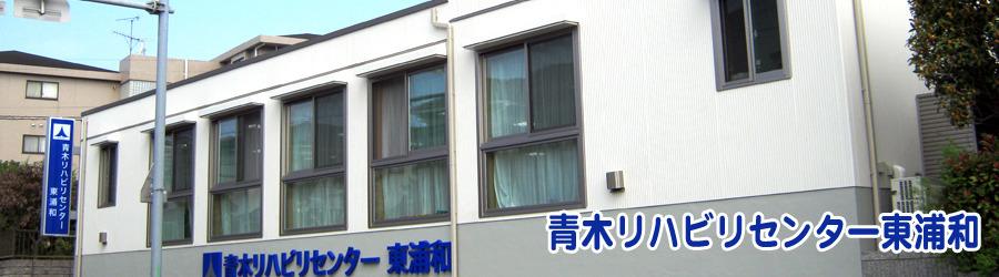 青木リハビリセンター東浦和の画像