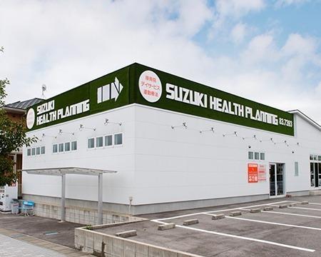 SUZUKI HEALTH PLANNING 幸田院の画像