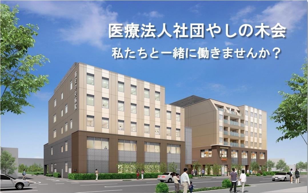 浦安中央病院の画像