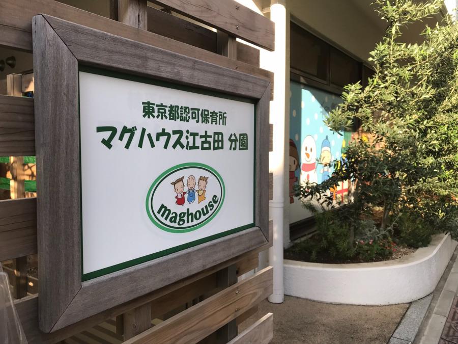 マグハウス江古田 分園