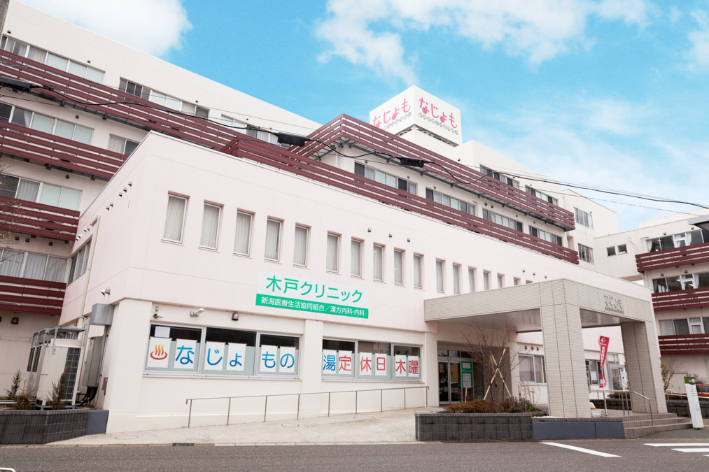 新潟市地域包括支援センター木戸・大形の画像