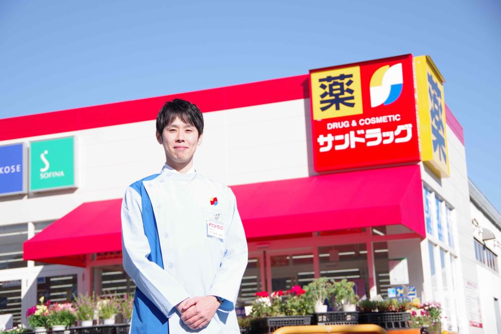 サンドラッグ加古川安田店の画像