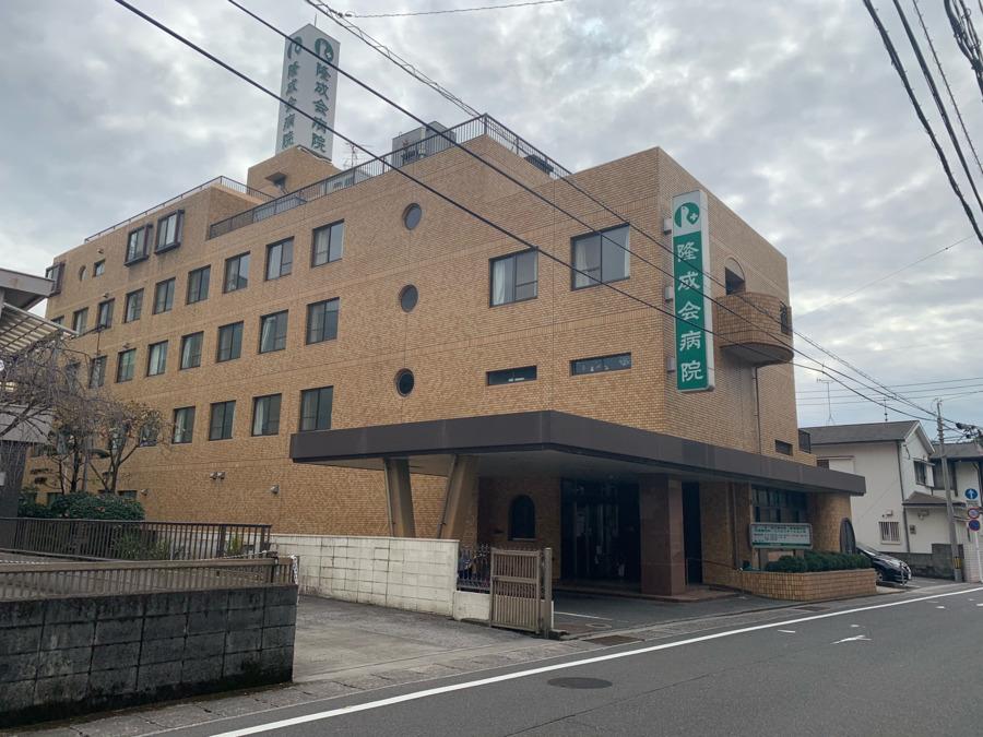 隆成会病院の画像