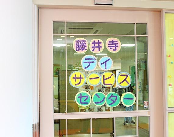 藤井寺デイサービスセンターの画像