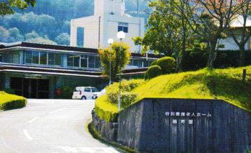 特別養護老人ホーム おおやまだ鶴寿園の画像