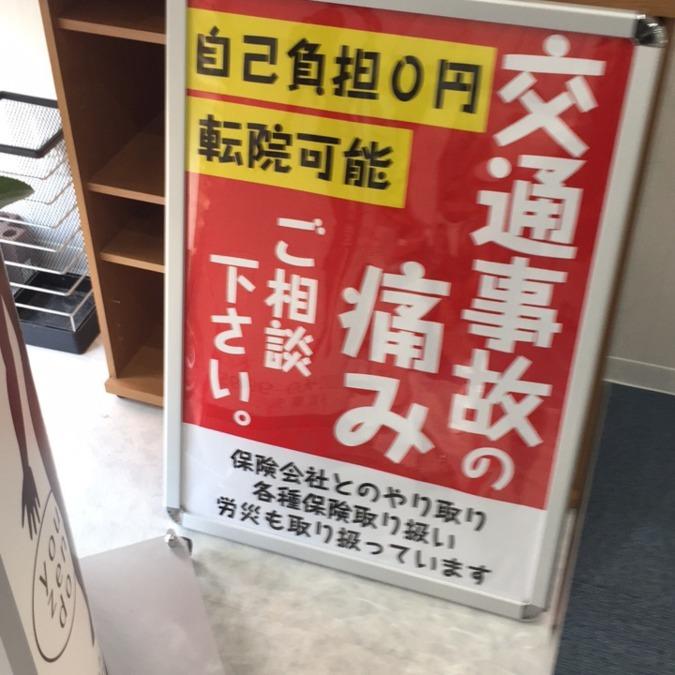 悠然堂新大阪東口整骨院(柔道整復師の求人)の写真1枚目: