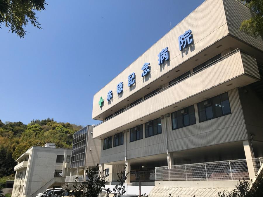 赤穂記念病院の画像