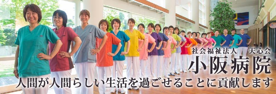 社会福祉法人天心会 小阪病院の画像