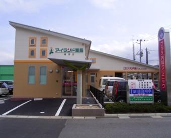 アイランド薬局 横塚店の画像
