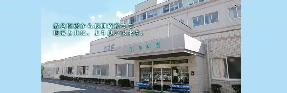 平病院の画像